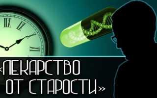 Российское трансгуманистическое движение. Обзор препаратов для продления жизни Препараты для продления жизни человекаПрепараты][