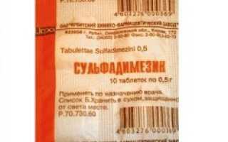 I Выписать рецепты. Сульфадимезин: инструкция по применению Форма выпуска, состав и упаковка