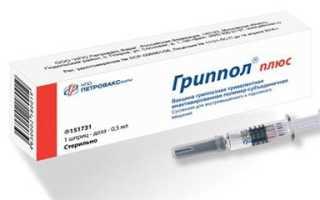 «Гриппол плюс»: отзывы о вакцине для профилактики гриппа. Прививка от гриппа гриппол плюс отзывы Прививка от гриппа гриппол плюс противопоказания