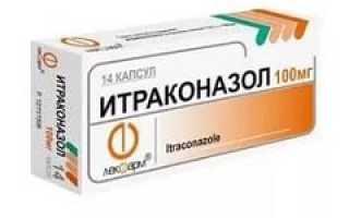 Итраконазол по применению. Применение итраконазола для лечения грибковых инфекций