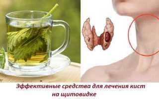 Как лечить кисту щитовидной железы без операции. Народное лечение кисты щитовидки Киста на щитовидке лечение народными средствами