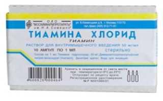 Тиамина хлорид раствор для внутримышечного введения. Как пользоваться Тиамина хлоридом: показания и дозировка
