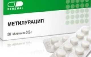 Метилурацил таблетки инструкция по применению детей. Метилурацил для детей: инструкция по применениюЛечение][