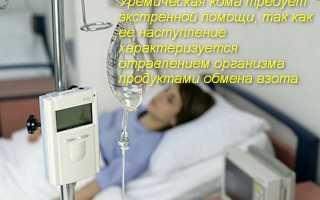 Симптомы этиология патогенез уремическая комы. Оказание неотложной помощи при уремической комеДругие][