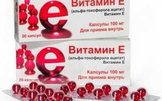 Витамин Е в капсулах: полная инструкция по применению. Как принимать витамин е в капсулах Время приема капсул витамин е