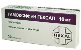 Тамоксифен 20 мг инструкция применению. Тамоксифен гексал — инструкция по применению
