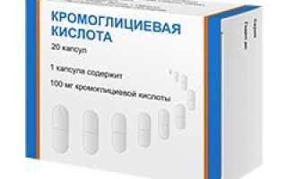 Кромоглициевая кислота — инструкция, состав, дозировка, побочные эффекты применения. Кромоглициевая кислота (Cromoglicic acid) Кромоглициевая кислота в аэрозоле рецепт