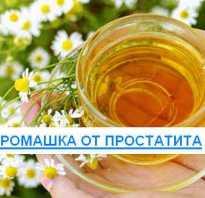 Как применяют ромашку аптечную в лечении простатита. Рецепты средств на ромашке от простатита для мужчин, отзывы Как делать ванны из ромашки от простатита