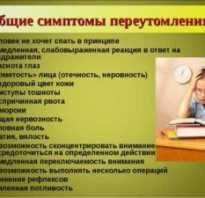 Нервное напряжение: как снять первые симптомы и лечение запущенных стрессов. Переутомление и упадок сил Переутомление последствия