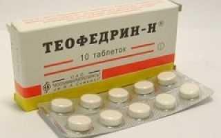 Теофедрин н отпускается по форме рецептурного бланка. Теофедрин: инструкция, применение, отзывы