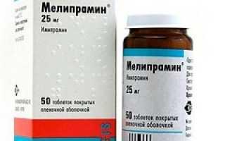 Мелипрамин табл п о. Мелипрамин: инструкция по применению