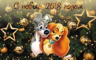Новогодние рисунки год собаки