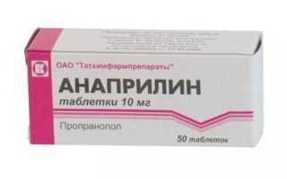 Анаприлин инструкция по применению при высоком давлении. Анаприлин – когда следует принимать препарат? Инструкция, противопоказания