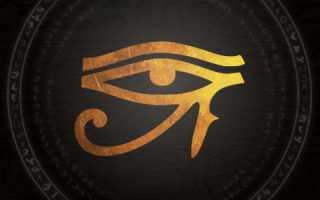 Какое воздействие на жизнь может оказывать египетский амулет Глаз Гора? Значение символа глаза (глаз Гора, Изиды, Ра, всевидящее око) Всевидящее око уаджет