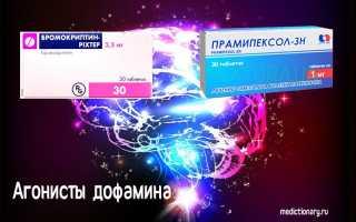 Фармакологическая группа — Противопаркинсонические средства. Агонисты дофамина. Новые аспекты пременения при Болезни Паркинсона Допаминовые антагонисты