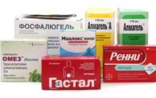Болит желудок как снять боль. Что принять при боли в желудке? Обзор эффективных препаратовГорло][