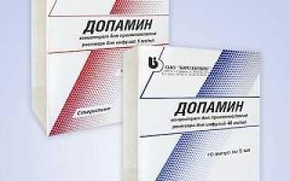 Допамин инструкция по применению в ампулах. Допамин, концентрат для приготовления раствора для инфузий (ампулы)