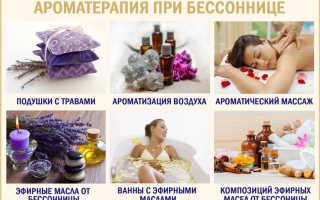 Какие аромамасла успокаивают нервную систему. Ароматерапия при стрессах. Успокаивающие эфирные масла. От приступов паники