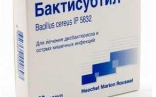 Bacillus cereus ip 5832 биохимические свойства. Бактисубтил (Bactisubtil). Условия и сроки хранения