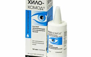 Хилак комод глазные капли. Хило-Комод: увлажнение глаз и комфорт при ношении контактных линз