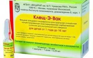 Хранение вакцины от клещевого энцефалита. Вакцина клещевого энцефалита культуральная очищенная концентрированная инактивированная сухая: инструкция по применению